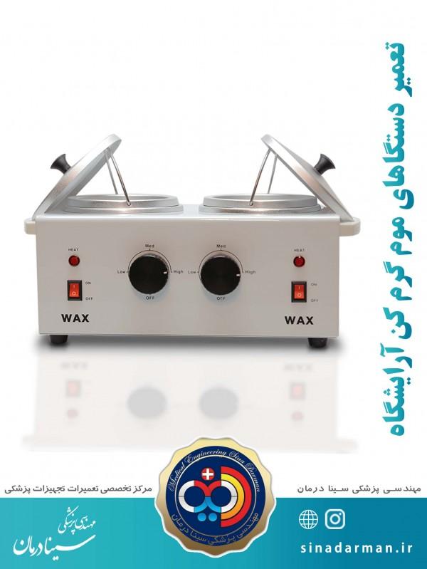 تعمیر دستگاه موم گرم کن