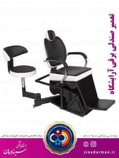 تعمیر صندلی برقی آرایشگاه