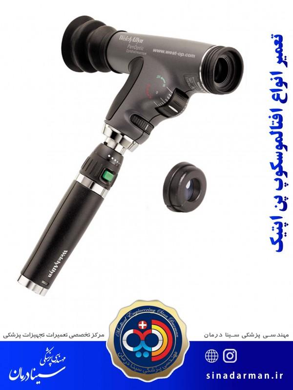 تعمیر افتالموسکوپ پن اپتیک