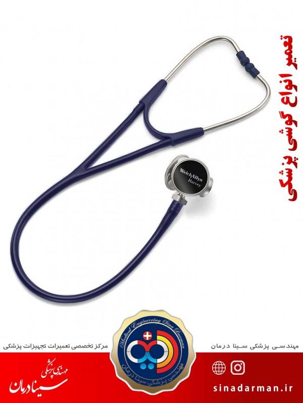 تعمیر گوشی پزشکی