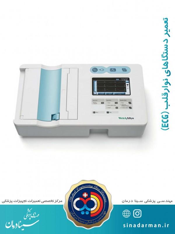 تعمیر دستگاه ECG نوارقلب