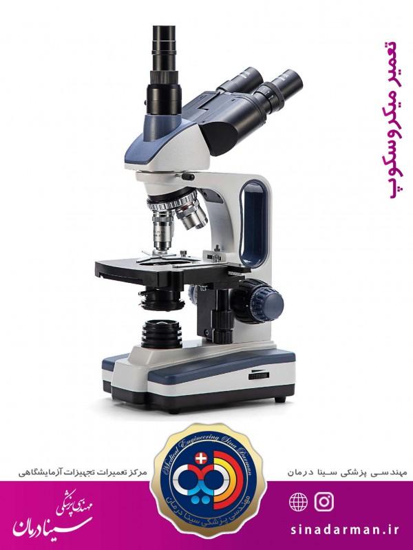 تعمیرات میکروسکوپ